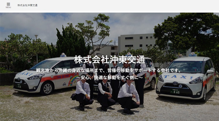 採用HP沖東交通様TOPページ写真