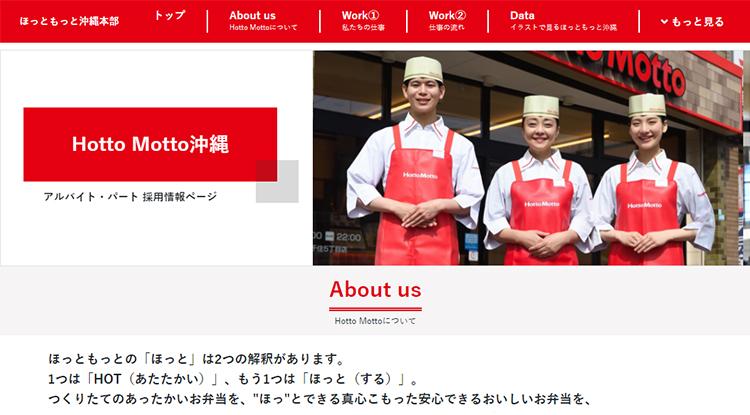 採用HP株式会社ブレンズ(ほっともっと沖縄本部)様TOPページ写真