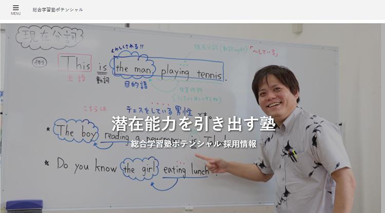 採用HP総合学習塾ポテンシャル様TOPページ写真