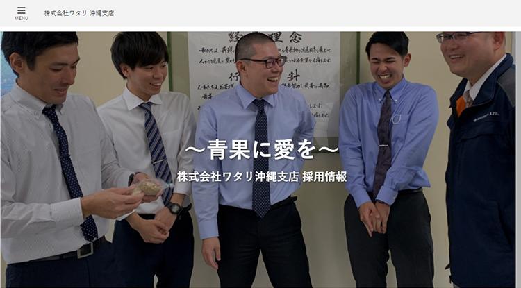 採用HP株式会社ワタリ沖縄支店様TOPページ写真